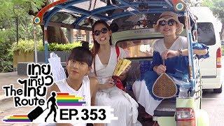 เทยเที่ยวไทย The Route | ตอน 353 | พาเที่ยว จ.ตรัง