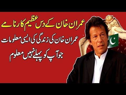 10 Greatest Achievments Of Imran Khan ( IMran Khan Ke Azeem Karname )