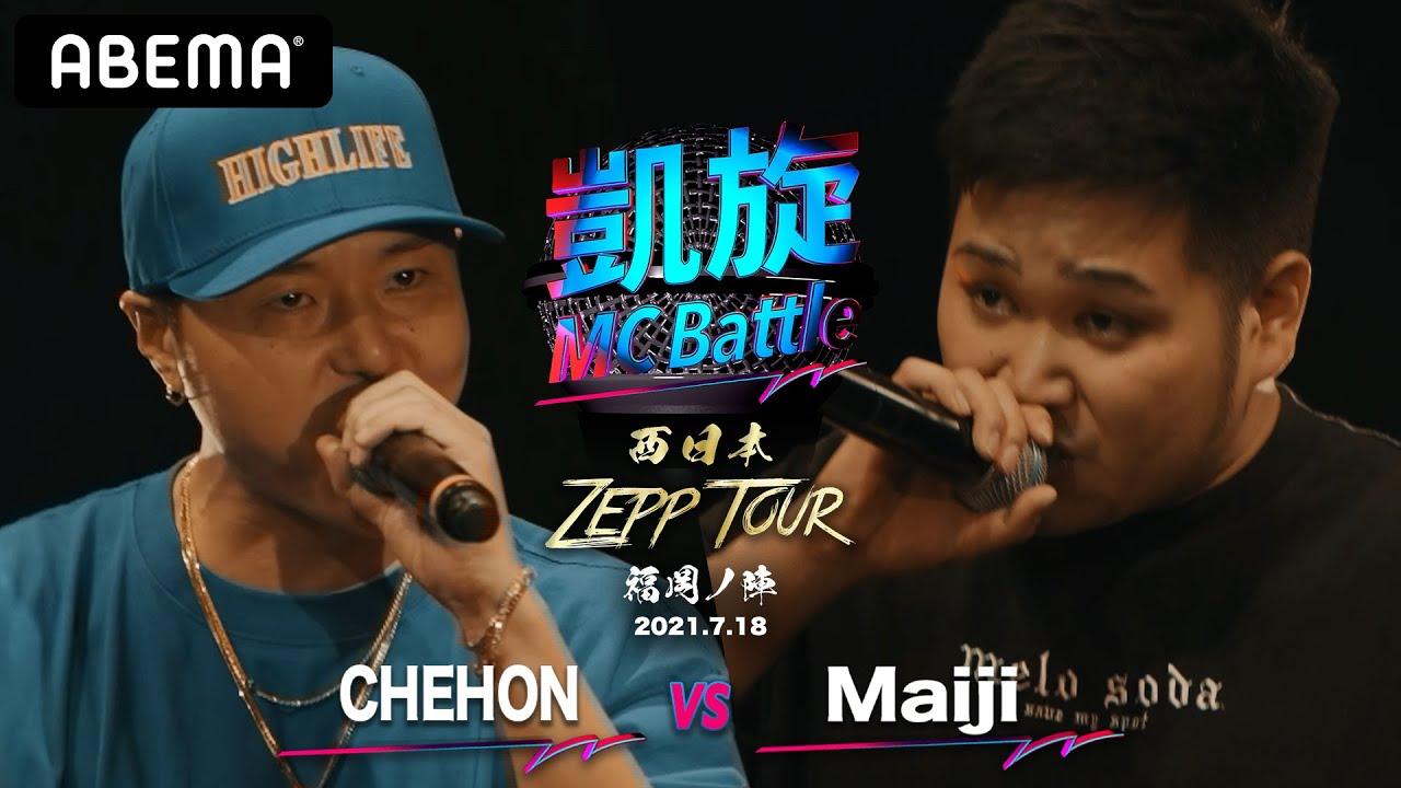 CHEHON vs Maiji 【凱旋MC Battle 西日本ZEPP TOUR @福岡】
