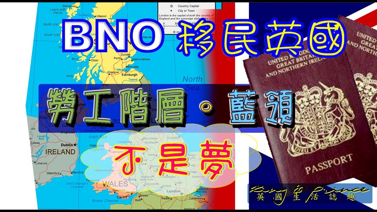 20/004 BNO移民透析 - 多種說法誰更真?BNO移民要VISA?工作簽證/技術移民真需要?英國找工作機會分享 【廣東話 ...