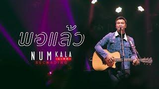 พอแล้ว - NUM KALA 「LIVE RECORDING」