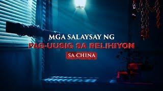 Mga Salaysay ng Pag-Uusig sa Relihiyon sa China (Trailer)