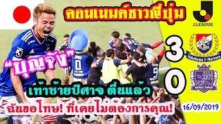 ธีราทรซัด1เม็ด! คอมเมนต์ชาวญี่ปุ่น-โยโกฮาม่า เอฟ.มารินอส 3-0 ซานเฟรซเซ่ ฮิโรชิม่า
