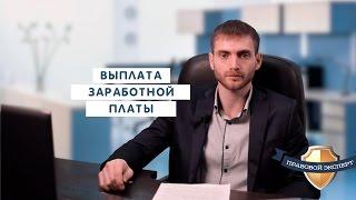 видео Вопросы выплаты заработной платы