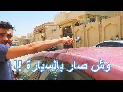 فيديو حطيت كرة النارية في سياره اخوي !!