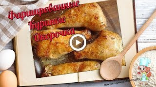 Фаршированные куриные окорочка. Что приготовить из курицы