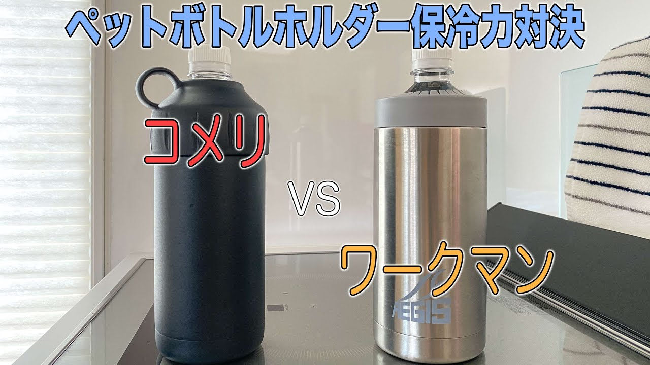 ワークマンとコメリの保冷ペットボトルケース性能比較!どっちが冷たい状態をながく維持できる?
