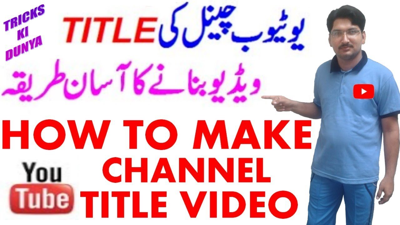 HOW TO MAKE TITLE VIDEO FOR YOUTUBE CHANNEL URDU HINDI ...