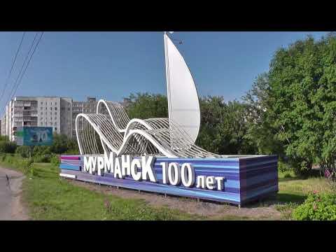 Мурманск 2018