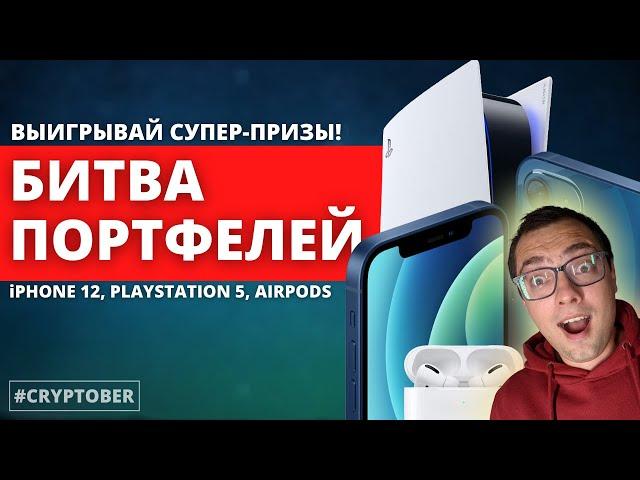 Выиграй iPhone 12, PlayStation 5 или AirPods PRO в нашей Битве Портфелей