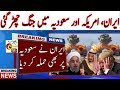 Iran Continusliy Getting Into USA Oil Sactions Still |Part 2| |ARY News| |Arab News TV| In Urdu