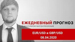 InstaForex tv news: Прогноз на 08.04.2020 от Максима Магдалинина: Оптимизм покупателей евро и фунта снижается.