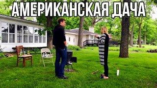 Американская дача   Узбекский плов   Природа США