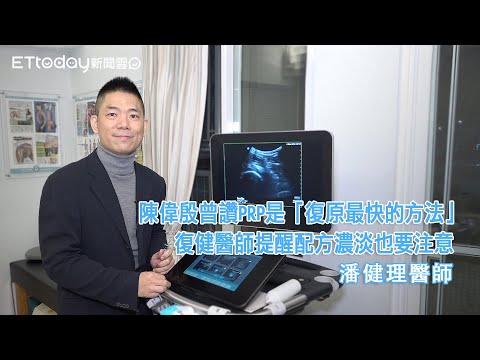 陳偉殷曾讚PRP是「復原最快的方法」復健醫師提醒配方濃淡也要注意