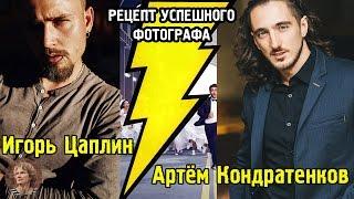 Рецепт успешного фотографа (Кондратенков & Цаплин)