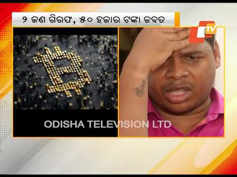 Bitcoin Fraud Reported In Odisha, Two Held