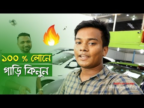 ১০০% লোনে নতুন গাড়ি কিনুন । Car Loan Process | Toyota Car Showroom | Car Price in Bangladesh