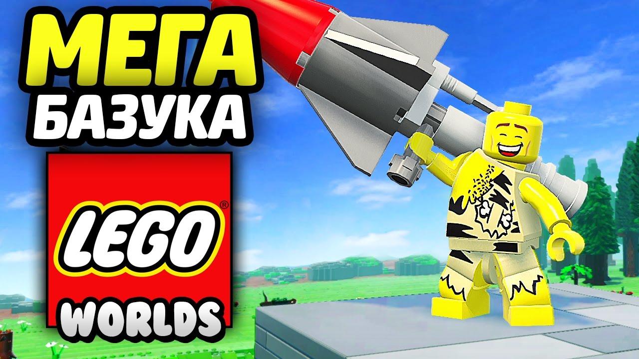 LEGO Worlds Прохождение - МЕГАБАЗУКА!!!