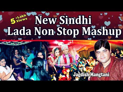 Sindhi Lada Non Stop Mashup | Jagdish Mangtani | Sindhi Wedding Song |