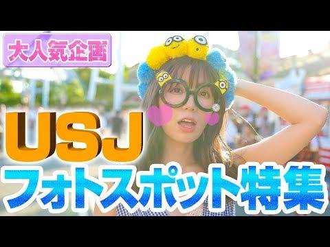 【インスタ映え】ユニバーサルスタジオジャパンのおすすめ写真スポット