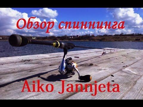 Обзор спиннинга Aiko Jannjeta 2015 F SH NGALTSEV