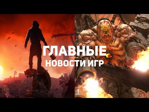Главные новости игр | GS TIMES [GAMES] 31.07.2019 | Dying Light 2, DOOM: Eternal, Gamescom 2019 - Видео онлайн