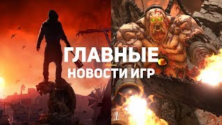 Главные новости игр | GS TIMES [GAMES] 31.07.2019 | Dying Light 2, DOOM: Eternal, Gamescom 2019