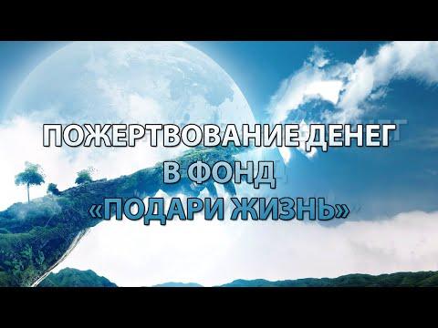 ПОЖЕРТВОВАНИЕ ДЕНЕГ В ФОНД «ПОДАРИ ЖИЗНЬ»