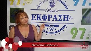 26-7-2019  Νικολέττα Βλαβιανού. ΕΚΦΡΑΣΗ97
