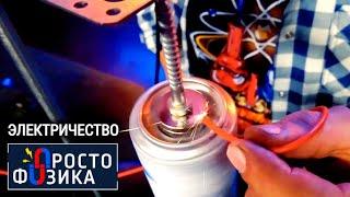 Электричество ⚡ ПРОСТО ФИЗИКА с Алексеем Иванченко