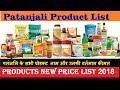 Baba Ramdev All Patanjali Product Price List in Hindi | पतंजलि प्रोडक्ट लिस्ट इन हिंदी