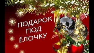 Подарок на Новый год)))) Мечты сбываются)))