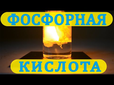 Фосфорная кислота- кислота,