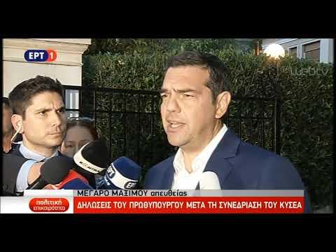 Newpost: Αυστηρό μήνυμα Τσίπρα σε Τουρκία μετά το ΚΥΣΕΑ