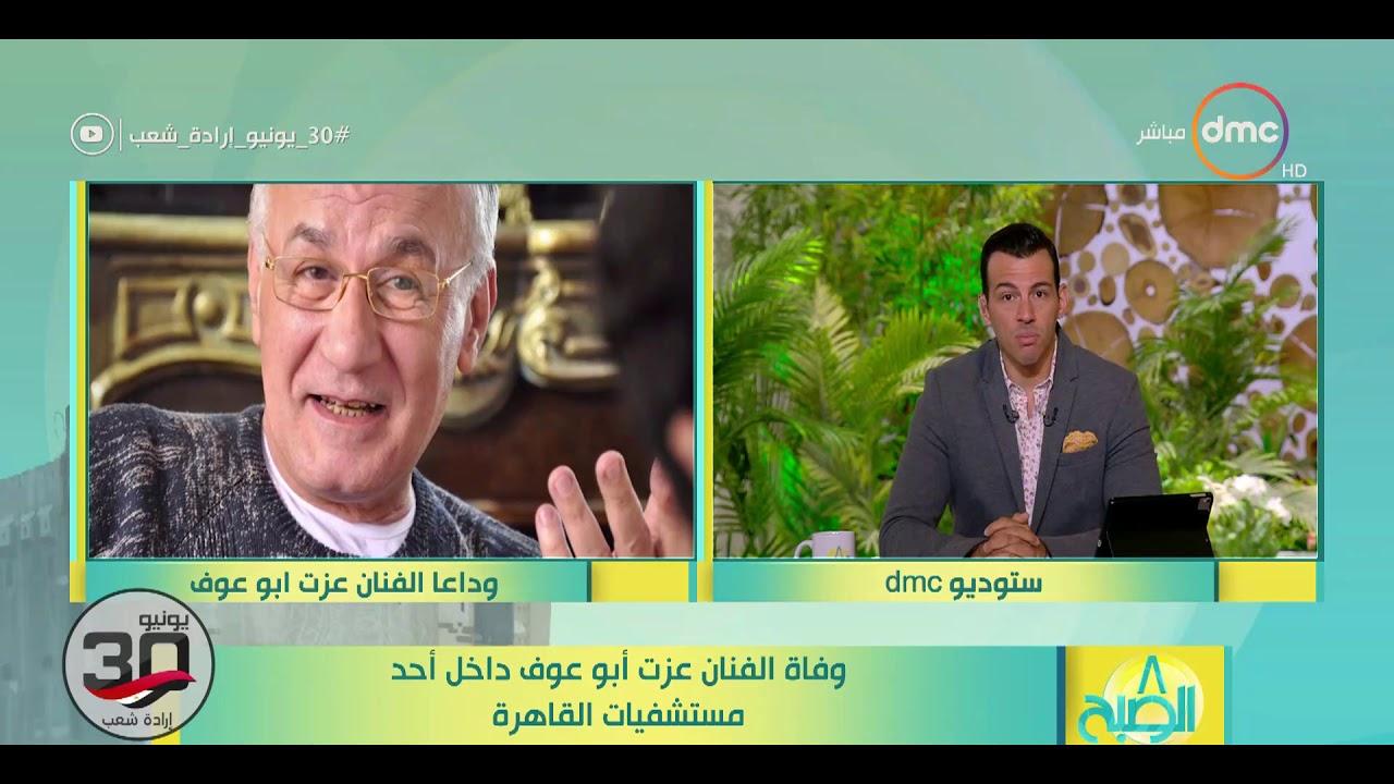 8 الصبح - وفاة الفنان عزت أبو عوف داخل أحد مستشفيات القاهرة