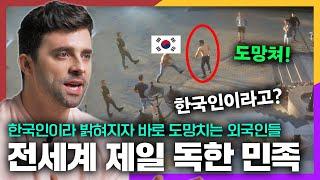 외국인들이 한국인과 싸움 붙으면 무조건 도망치는 이유