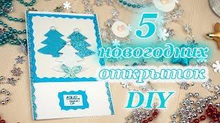 DIY / Новогодние открытки за 5 минут / Своими руками