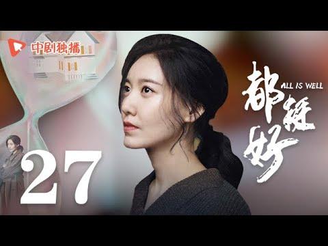 都挺好 27(姚晨、倪大红、郭京飞、高露 领衔主演)