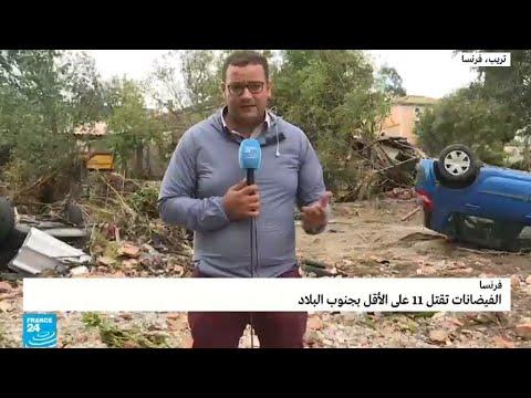 الإبقاء على حالة التأهب القصوى في إقليم -أود- جنوب فرنسا بعد فيضانات أوقعت قتلى  - نشر قبل 20 دقيقة