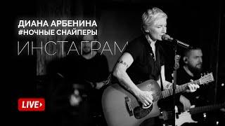 Диана Арбенина. Ночные Снайперы   Инстаграм Квартирник 2019