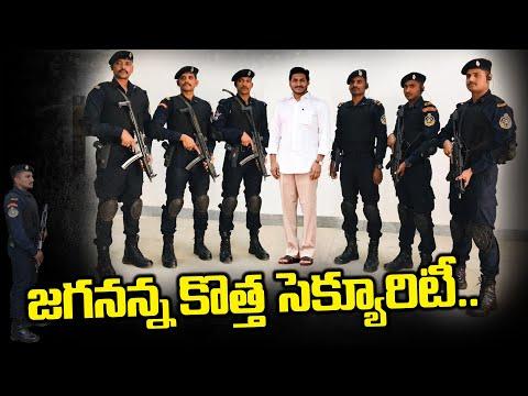 జగనన్న కొత్త సెక్యూరిటీ..AP CM YS JAGAN New Forced Security | Central OCTOPUS COMMANDOS | BM
