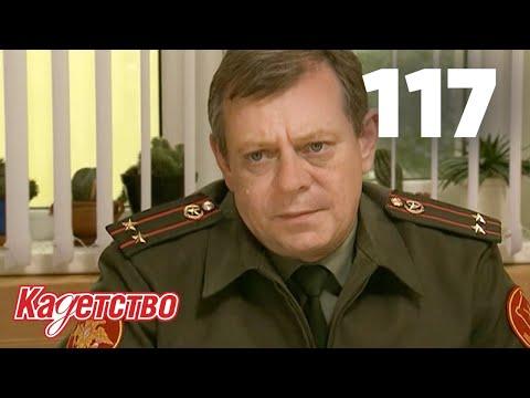 кремлевские курсанты будет ли 161серия