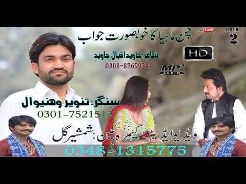 Chan Mahya  Tanveer Vehniwal   New Saraiki Song 2018 Gull Production Pakistan 2018  FULL HD