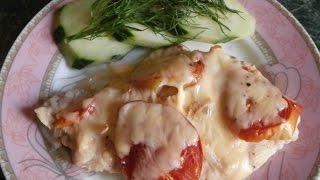 Любимые Рецепты.  Запеченная куриная грудка с помидорами и сыром.