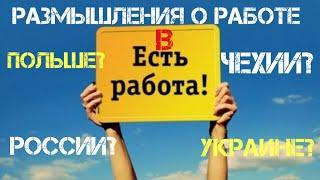 Февраль как весна! Работа в Польше? Чехии? России или Украине?