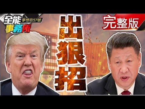 中美貿易戰→科技戰→金融戰 中國「金融風暴」即將引爆?《夢想街之全能事務所》網路獨播版