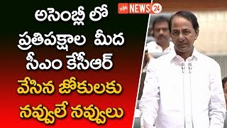 CM KCR Funny Counters To Opposition Parties | Telangana Assembly Winter Session 2017 | YOYO NEWS24