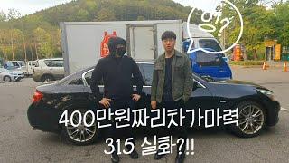 차가격 400만원에 마력315??? 인피니티 g35s