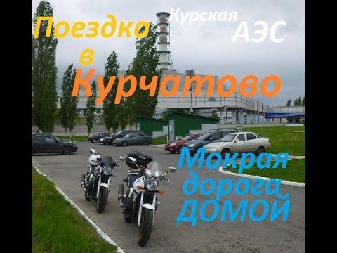 Знакомства в городе Курчатов. Сайт знакомств в Курчатове.