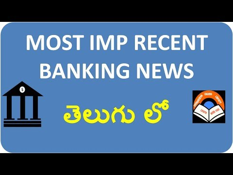 Recent Banking  News 2017 (Jan to May  2017) In Telugu